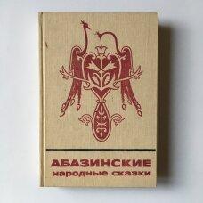 Абазинские народные сказки