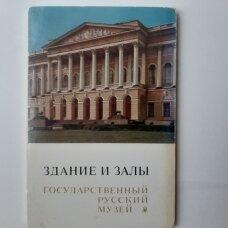 Здание и залы. Государственный русский музей