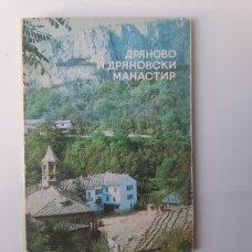 Дряново и дряновски манастир