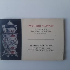 Русский фарфор в сoбрании Государственного Эрмитажа