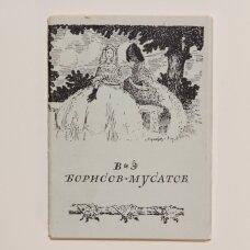 В. Э. Борисов -Мусатов