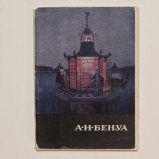 А. Н. Бенуя