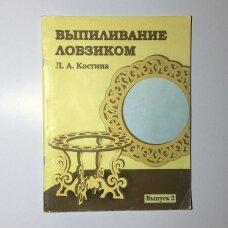 Вопросы философии  1969  T. 2