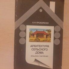 Архитектура сельского дома