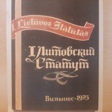 I Литовский Статут - феодальный кодекс Великого Княжества Литовского