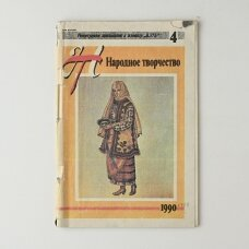 Народное творчество 1990, Nr. 4