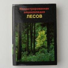 Иллюстрированная энциклопедия  I-VII