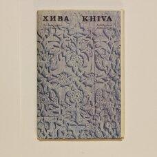 Хива = Khiva