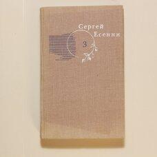 Собрание сочинений в трех томах T. 3