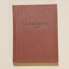 Собрание сочинений в шести томах  T. 3