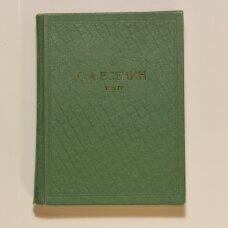 Собрание сочинений в шести томах T. 4