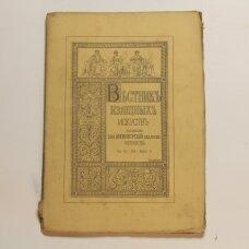 Вестник изящных искусств, издаваемый при Императорской Академии художеств T. VIII, Вып. 5