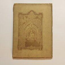 Вестник изящных искусств, издаваемый при Императорской Академии художеств T. I, Вып. 4