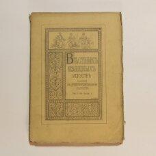 Вестник изящных искусств, издаваемый при Императорской Академии художеств T. II, Вып. 1