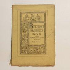 Вестник изящных искусств, издаваемый при Императорской Академии художеств T. II, Вып. 2