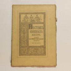 Вестник изящных искусств, издаваемый при Императорской Академии художеств T. II, Вып. 3