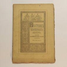 Вестник изящных искусств, издаваемый при Императорской Академии художеств T. II, Вып. 5
