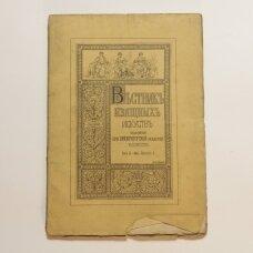Вестник изящных искусств, издаваемый при Императорской Академии художеств T. II, Вып. 6
