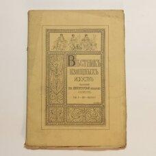 Вестник изящных искусств, издаваемый при Императорской Академии художеств T. V, Вып. 1