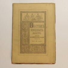 Вестник изящных искусств, издаваемый при Императорской Академии художеств T. V, Вып. 2