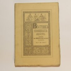 Вестник изящных искусств, издаваемый при Императорской Академии художеств T. V, Вып. 3