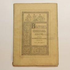 Вестник изящных искусств, издаваемый при Императорской Академии художеств T. V, Вып. 4