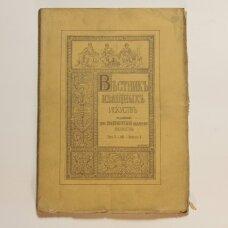 Вестник изящных искусств, издаваемый при Императорской Академии художеств T. V, Вып. 6