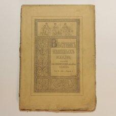 Вестник изящных искусств, издаваемый при Императорской Академии художеств T. VI, Вып. 1
