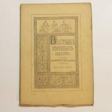 Вестник изящных искусств, издаваемый при Императорской Академии художеств T. VI, Вып. 2