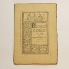Вестник изящных искусств, издаваемый при Императорской Академии художеств T. VI, Вып. 3