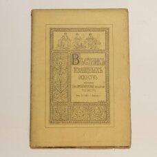 Вестник изящных искусств, издаваемый при Императорской Академии художеств T. VI, Вып. 5