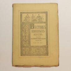 Вестник изящных искусств, издаваемый при Императорской Академии художеств T. VIII, Вып. 2