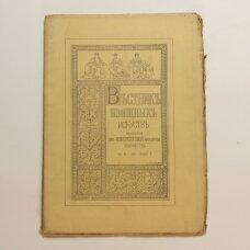 Вестник изящных искусств, издаваемый при Императорской Академии художеств T. VIII, Вып. 3