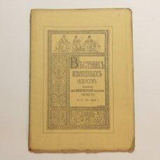 Вестник изящных искусств, издаваемый при Императорской Академии художеств T. VIII, Вып. 4