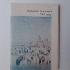 Живопись Голландии XVII века в Государственном музее изобразительных искусств имени А.С.Пушкина