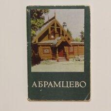 Абрамцево