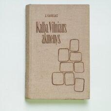 Kalba Vilniaus akmenys (iš 1926-1931 m. atsiminimų)