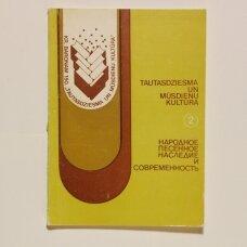 Tautasdziesma un mūsdienu kultūra 2 = Народное песенное наследие и современность